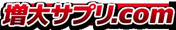 【増大サプリ.com】1番売れてる増大サプリはどれだ?